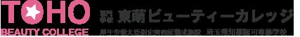 埼玉の美容専門学校東萌ビューティーカレッジ