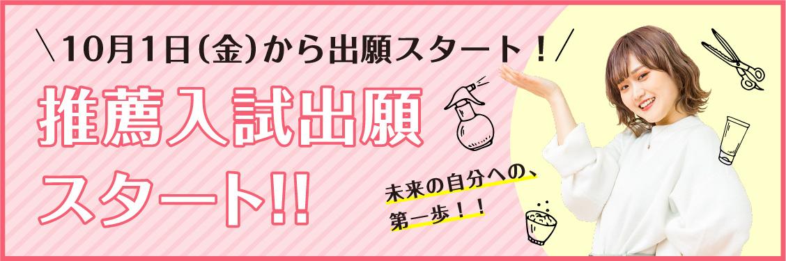 10月1日(金)から出願スタート! 推薦入試出願スタート!!